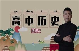 丁子江 高中历史选修2同步视频课程52节百度云网盘分享
