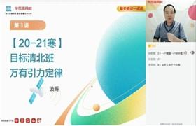 学而思 吴海波【2021寒-目标清北】高一物理寒假直播班百度云网盘