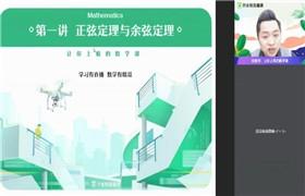 肖晗【2020春】高一数学尖端班(非课改 必修5+2)作业帮