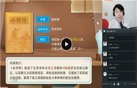 【2020-寒】六年级大语文直播班 达吾力江7讲