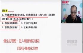 高途课堂 朱秀宇【2021-暑】高二历史暑期班