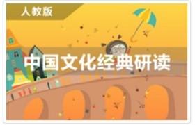 赶考状元 人教版高中语文选修-中国文化经典研读