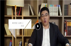 高中历史必修二(王亮)