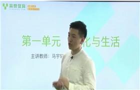 马宇轩 高二政治必修三同步辅导 赢鼎教育