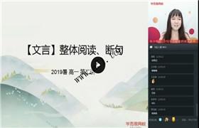 学而思网校【2019-暑】初三升高一语文直播腾飞班(全国)张卡特