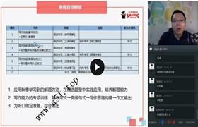 学而思网校 刘飞飞【2019-寒】初三英语直播中考菁英班(全国版)