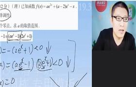 高二数学春季系统班 名师视频 陈老师(gd)