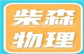 【柴森物理】初中物理全套课程 百度云网盘下载目录