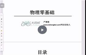 洪老师语文 2020暑期+秋季班 初中 百度网盘分享