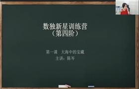 数独新星训练营第四阶 陈岑