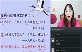 【2020-寒】初一语文阅读写作直播班 名师课堂任J-7讲