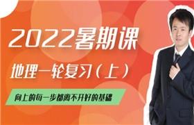 张艳平2022高考地理暑期一轮复习(上)百度网盘分享