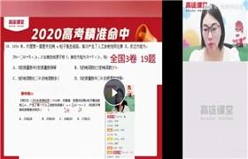 高途课堂 高明静【2020-暑】高一物理暑期班