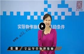 全品学堂 高中物理必修1(人教版)(97课时)视频课程