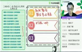 2020高考政治春季班(云阳)