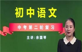 初中语文 中考语文第二轮复习 余国琴 颠覆课堂