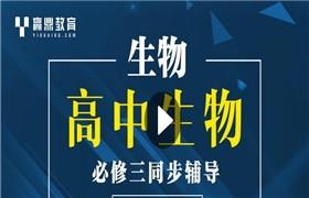 倪川【赢鼎教育】高中生物人教版必修三同步辅导百度云网盘