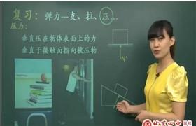 北京四中 初中物理全套高清视频课堂(初二初三)+讲义 百度云网盘分享下载