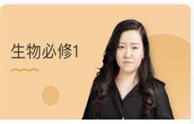 高中生物必修1(同步辅导视频)翟思茗43节(wm)