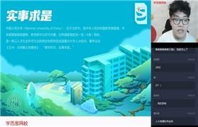 杨鑫涛2021【暑-目标清北】高二物理暑假直播班12讲 xes