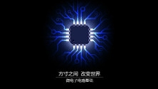 微电子电路基础-北京理工大学