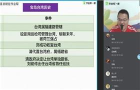 2020高考历史秋季班(李宣太)