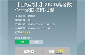有道精品课 郭化楠【目标清北】2020高考数学一轮联报班(秋季)
