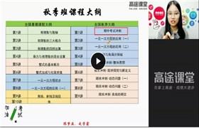 2019高途刘梦亚七年级数学秋季提升班