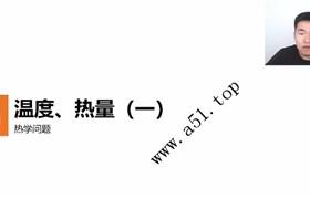初中物理竞赛热学(wm)陈治学 19节