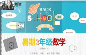 学而思 王睿【2021-暑】三年级数学暑期培训班(勤思在线)百度网盘分享