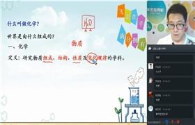 【直播课-暑】新初三化学直播目标班(全国)陈潭飞