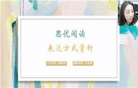 学而思 鲍丽培【2021-春】七年级语文春季培训班(勤思A+在线)