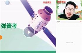 高途课堂 刘贤明2022高三物理暑期课