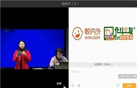 高中生物竞赛-生物统计学(北斗)(1个视频)