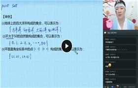吴旭【2019-暑】初三升高一数学直播腾飞班(课改)