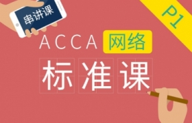 ACCA P1 Governance Risk, and Ethic 串讲