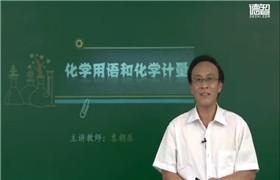 【德智教育】高三化学总复习 袁朝乐16讲
