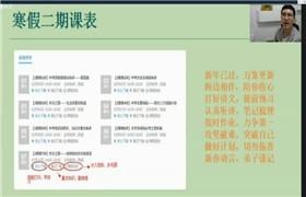 【海边直播】初二语文寒假尖子班陈超