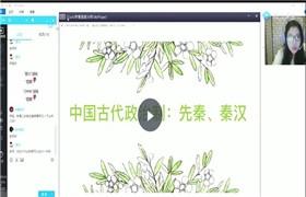 李美伊高考历史(技巧课)