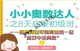[新东方] 烧麦姐姐 《小小奥数达人之8天启蒙初级班》视频教程【3-8岁】