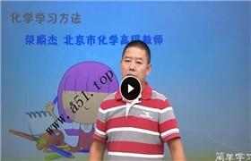 简单学习网 初三化学同步提高课程(人教版) 荣顺杰50讲