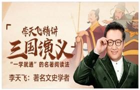 """学而思 李天飞 精讲《三国演义》:""""一学就通""""的名著阅读法"""