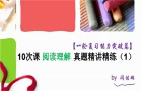 闵佳琳10次课阅读理解真题精讲精炼 猿辅导