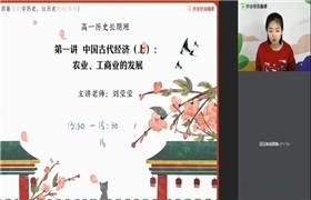 刘莹莹【2019秋】高一历史尖端班(zyb)