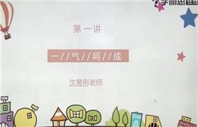 2019二年级数学秋季尖子班(勤思班)沈昱彤15讲