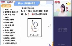 高途课堂 刘梦亚【2021-暑】初三数学暑假学霸班