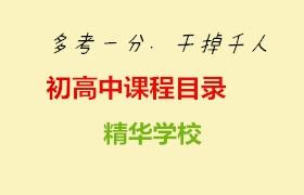 精华学校2019初中高中全套视频课程(百度云网盘分享下载)
