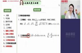 李琪【2021-秋】初二数学秋季目标班