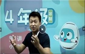 学而思 王睿【2021-暑】四年级数学暑期培训班(勤思在线)百度网盘分享