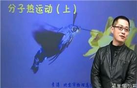 简单学习网 初三物理同步提高课程 李涛73讲
